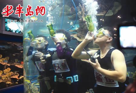 8米深水下比赛喝啤酒|青岛|半岛网