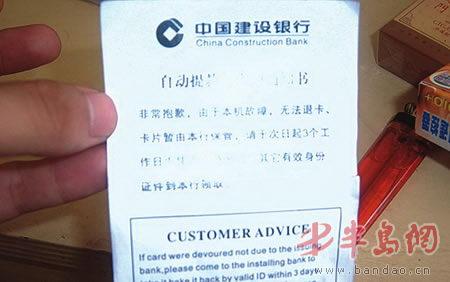 取款机上用卡取钱